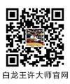 白龙王许大师官网