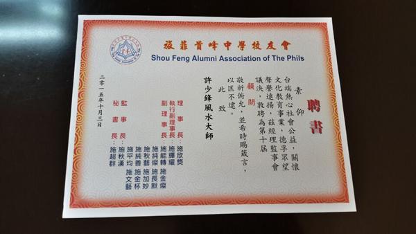 现任菲律宾白龙王许少锋被旅菲首峰中学校友会聘请风水顾问