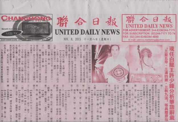 菲律宾《联合日报》刊登现任菲律宾白龙王许少锋分析华语词录