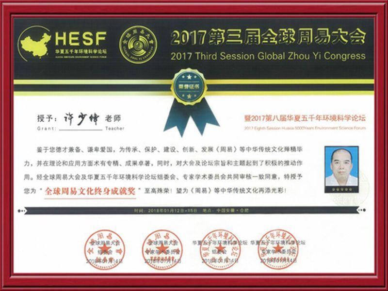 许少锋先生获得2017年第三届全球周易大会特别授予的至高殊荣奖-《全球周易文化终身成就奖》